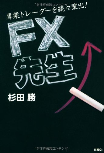 FX先生の詳細を見る