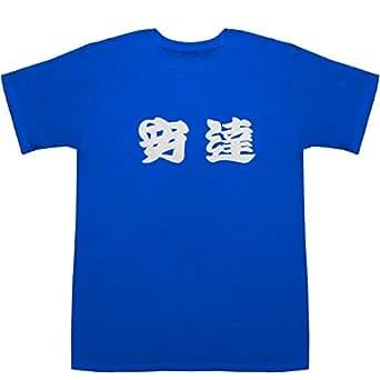安達 T-shirts ブルー XS【安達 絵師】【安達 映画】