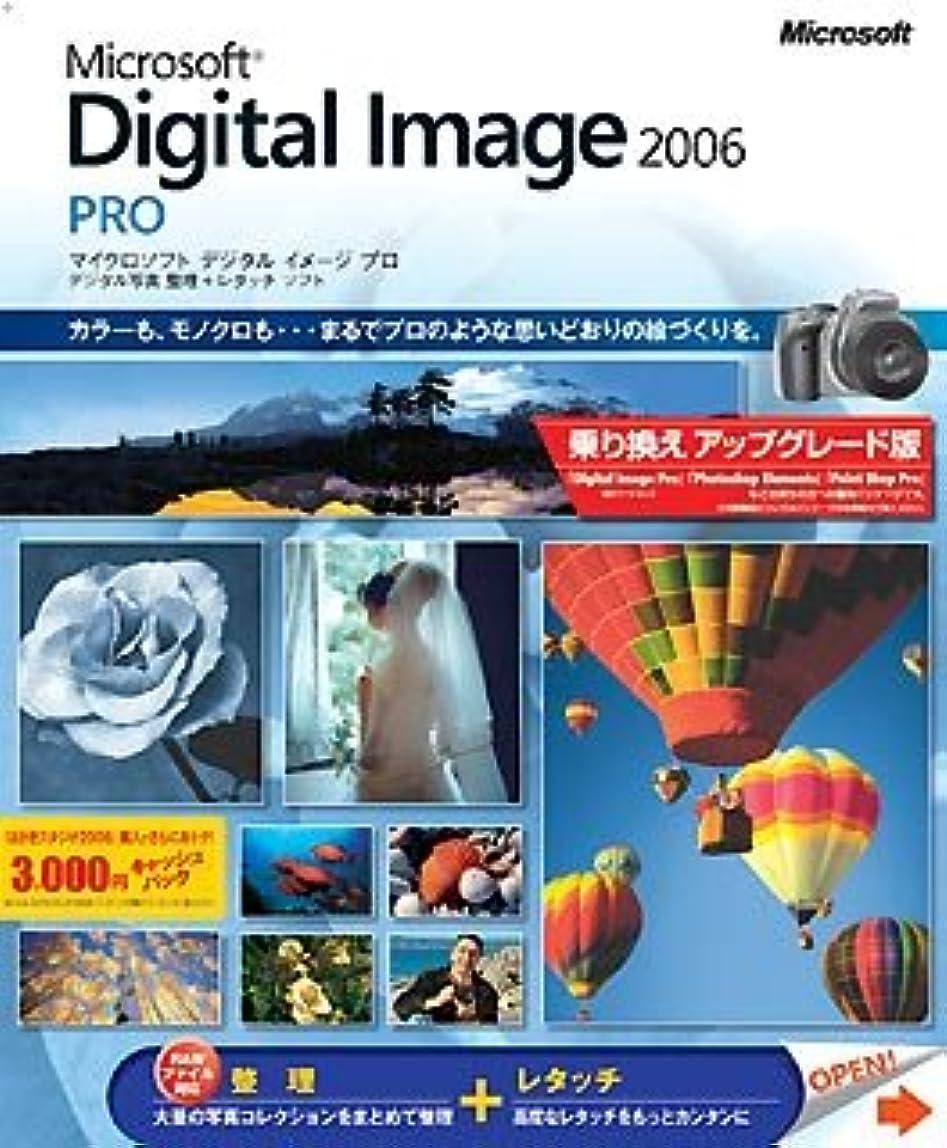 熟考する穿孔する機関車Microsoft Digital Image Pro 2006 乗り換えアップグレード版