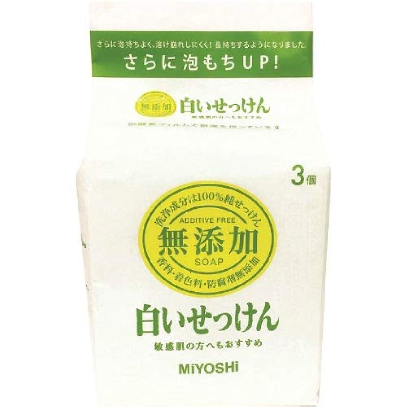 文排泄する売り手ミヨシ石鹸 MIYOSHI 無添加 白いせっけん 108g×3個入 ボディ用