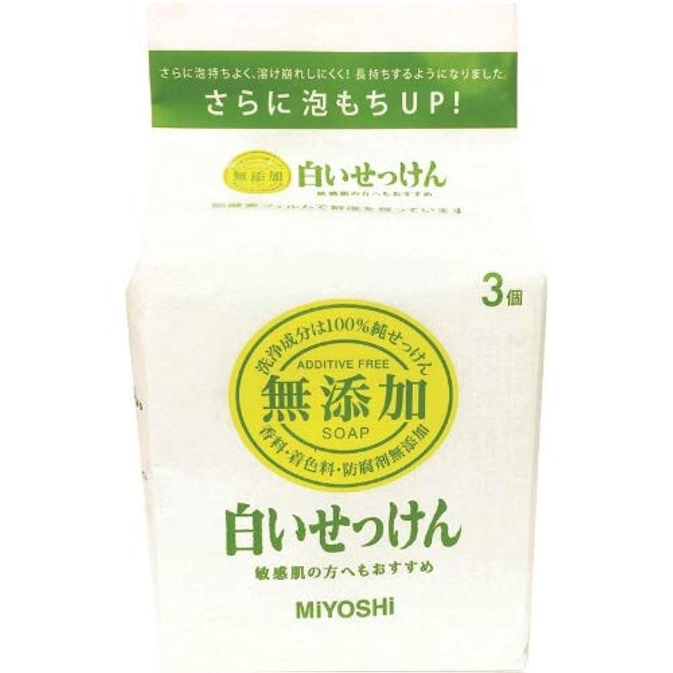 仲人多用途くしゃみミヨシ石鹸 MIYOSHI 無添加 白いせっけん 108g×3個入 ボディ用