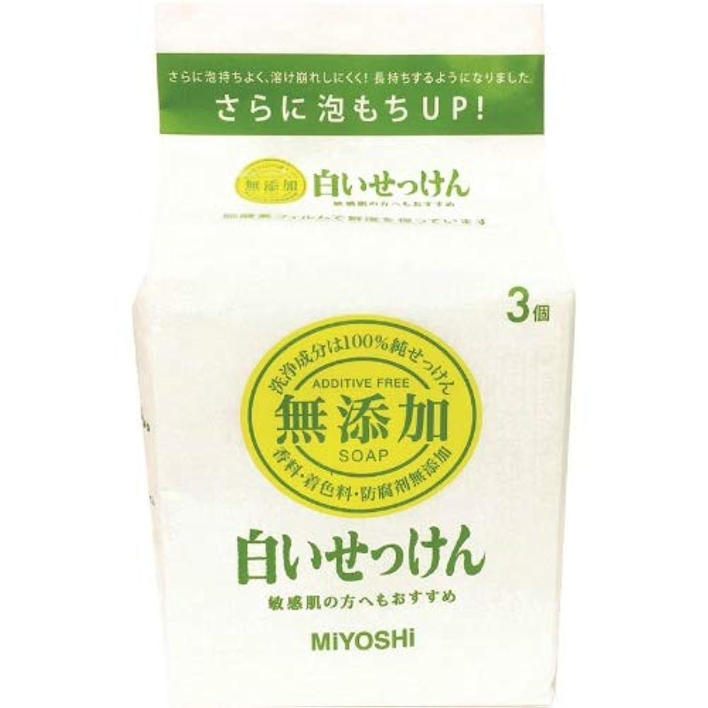 締め切り手伝う完璧ミヨシ石鹸 MIYOSHI 無添加 白いせっけん 108g×3個入 ボディ用