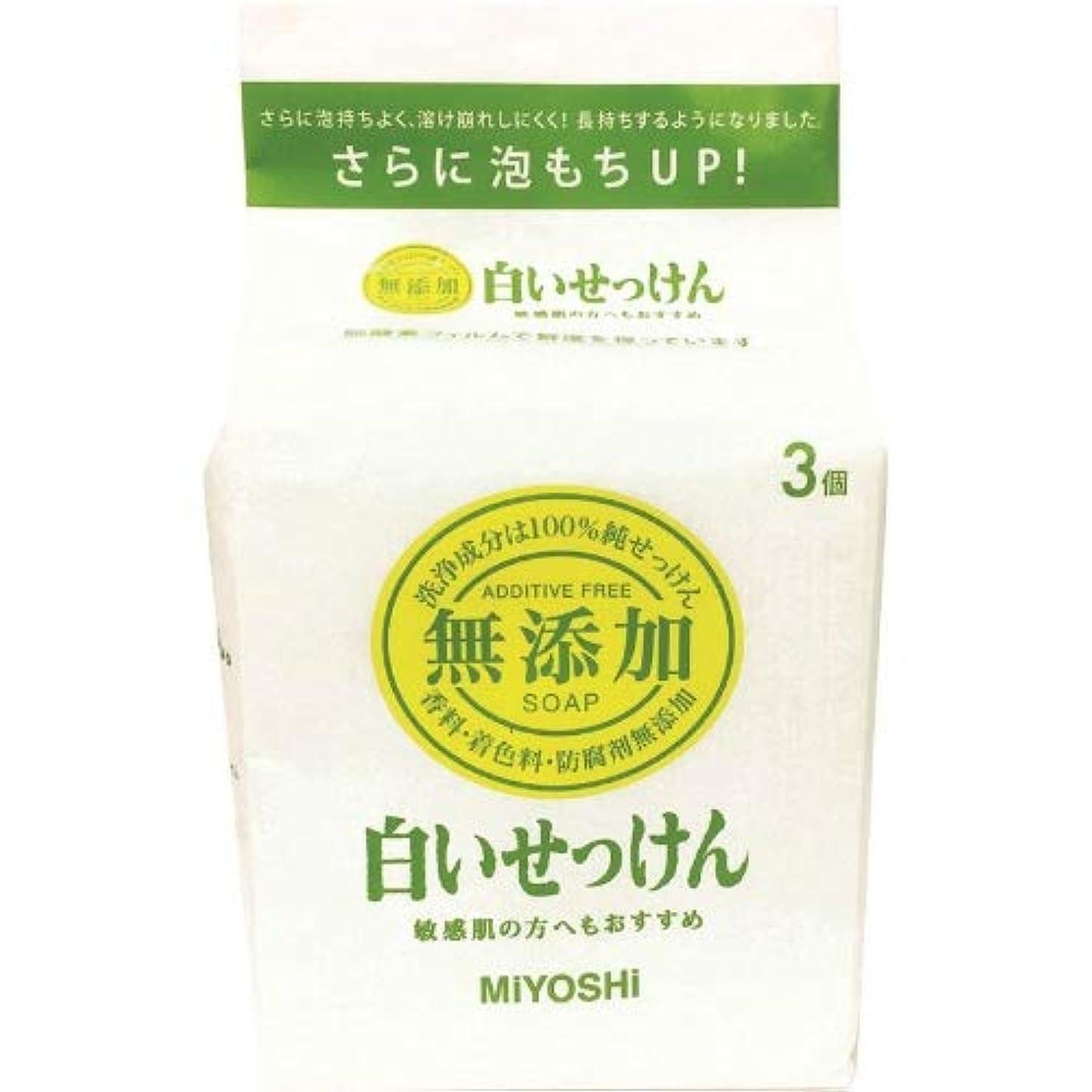 前文腕四回ミヨシ石鹸 MIYOSHI 無添加 白いせっけん 108g×3個入 ボディ用