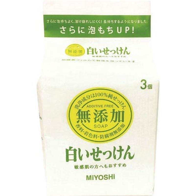 十二熱意しかしミヨシ石鹸 MIYOSHI 無添加 白いせっけん 108g×3個入 ボディ用