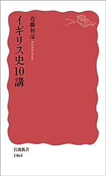[近藤 和彦]のイギリス史10講 (岩波新書)