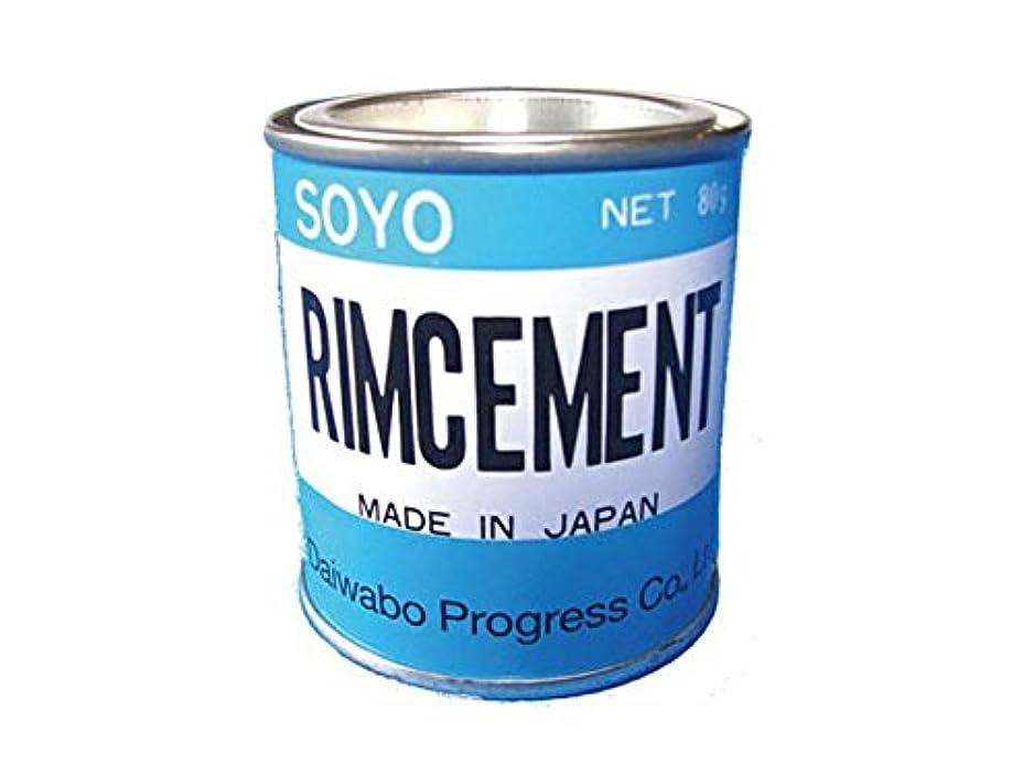 消去仕事に行くこれまでSOYO TYRE (ソーヨータイヤ) リムセメント トラック用 1個(缶入80g)
