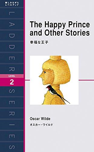幸福な王子 The Happy Prince and Other Stories (ラダーシリーズ Level 2)の詳細を見る