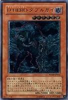 遊戯王カード 【D-HERO ダブルガイ [アルティメット]】 POTD-JP012-RR ≪パワー・オブ・ザ・デュエリスト≫