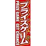 のぼり旗スタジオ のぼり旗 プライズゲーム006 大サイズ H2700mm×W900mm