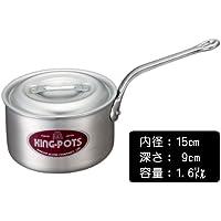 キング(キングポット) 片手鍋15㎝ N-4 業務用アルミ鍋