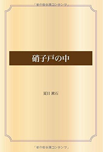 硝子戸の中 (青空文庫POD)