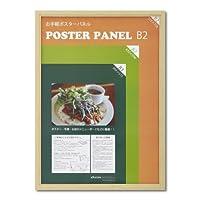 大仙 木製ポスターパネル ML-31 B2 ナチュラル L031W2001