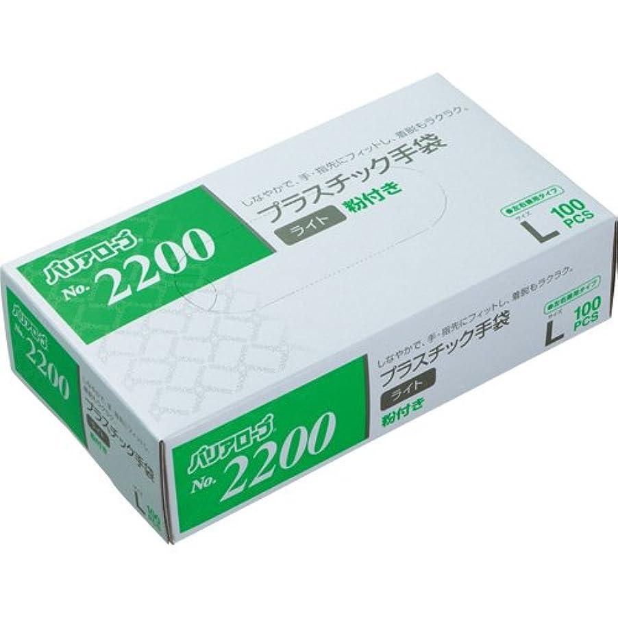 栄光の即席幸運なことに[リーブル 9646094] (ケア商品)(まとめ)プラスチック手袋 No.2200 パウダーイン L 100枚入×20箱