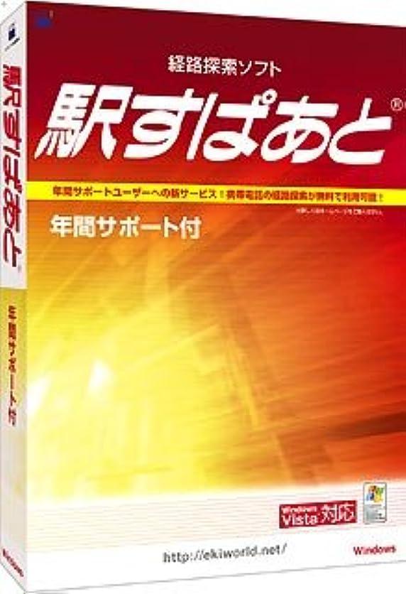 いわゆる気怠い反毒駅すぱあと (Windows)年間サポート付2007-2008