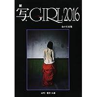 新・写GIRL〈2016〉