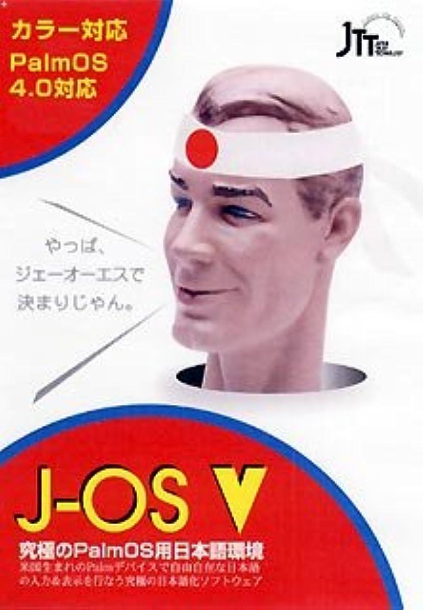 ダンプ嫉妬肉J-OS V