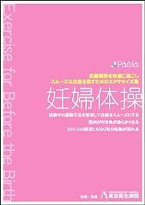 妊婦体操 妊娠期間を快適に過ごし、スムーズな出産を促すためのエクササイズ集 [DVD]