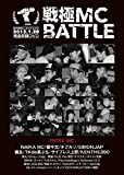 戦極MCBATTLE 第5章新春 ALL STAR GAME -2013.1.20- [DVD]