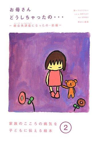 お母さんどうしちゃったの・・・: ―統合失調症になったの・前編― (家族のこころの病気を子どもに伝える絵本)