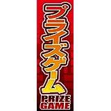 のぼり旗スタジオ のぼり旗 プライズゲーム009 大サイズ H2700mm×W900mm