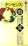 ナンセンス感覚 (講談社現代新書)