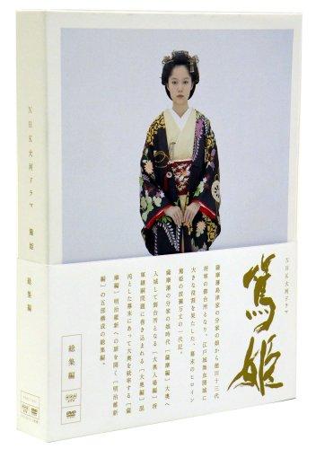NHK大河ドラマ 篤姫-総集編-DVD-BOX