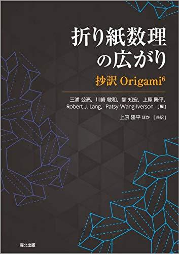 [画像:折り紙数理の広がり: 抄訳Origami6]