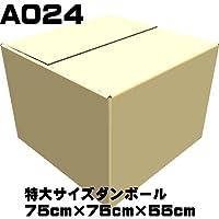 A024 特大サイズダンボール 75cmx75cmx55cm