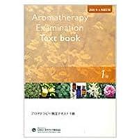 アロマテラピー検定公式テキスト1級 2011年-6月改訂版
