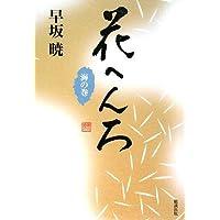 花へんろ 海の巻 (早坂暁コレクション)