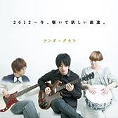 2012~今、聴いて欲しい曲達。