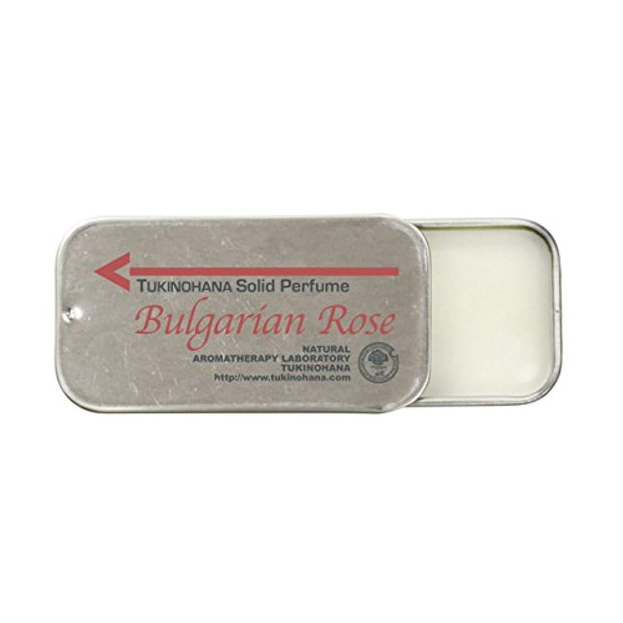 十分に収縮関係する【アロマソリッドパフューム】ブルガリアンローズの練り香水