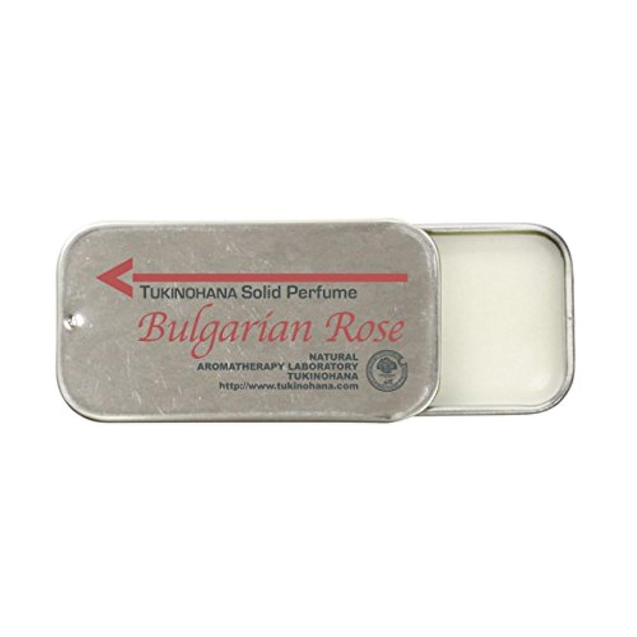 ちょっと待ってコミットメント謙虚な【アロマソリッドパフューム】ブルガリアンローズの練り香水