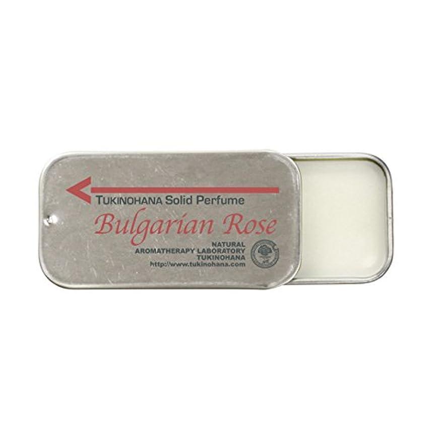 資金高架呼びかける【アロマソリッドパフューム】ブルガリアンローズの練り香水