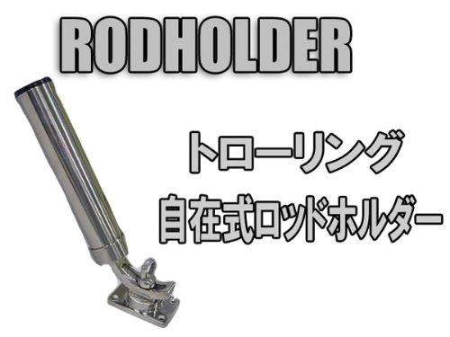 トローリング自在式ロッドホルダーSUS316製...