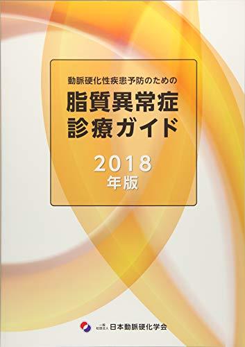 動脈硬化性疾患予防のための脂質異常症診療ガイド 2018年版
