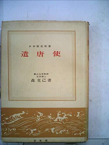 遣唐使 (1955年) (日本歴史新書)