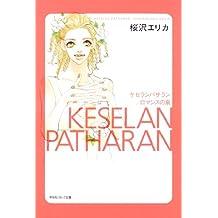 ケセランパサラン/ロマンスの泉 (祥伝社コミック文庫)