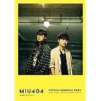 【Amazon.co.jp 限定】「MIU404」公式メモリアルブック Amazon限定表紙版