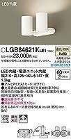 パナソニック(Panasonic) スポットライト LGB84621KLE1 調光不可 温白色 ホワイト