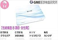 【性病検査8項目 女性用】肝炎検査も含む全8項目を検査!検査所直営。