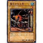 【シングルカード】遊戯王 弾圧される民 EE3-JP057 ノーマル