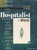 Hospitalist(ホスピタリスト) Vol.2 No.2 2014(特集:膠原病)
