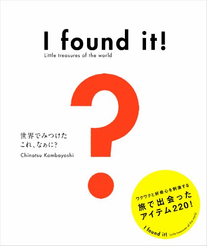 世界で見つけた これなぁに? I found it ! Little treasures of the world (SPACE SHOWER BOOks) 神林千夏