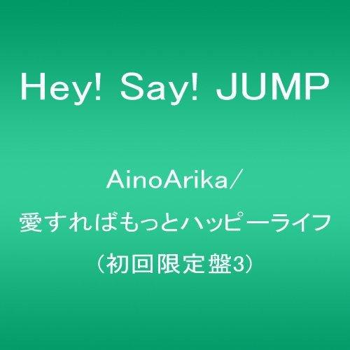 AinoArika/愛すればもっとハッピーライフ(初回限定盤3)