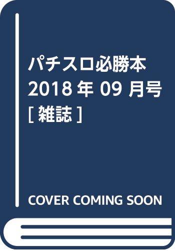 パチスロ必勝本 2018年 09 月号 [雑誌]