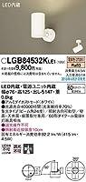 パナソニック(Panasonic) スポットライト LGB84532KLE1 調光不可 電球色 ホワイト