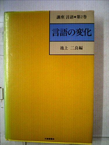 講座言語〈第2巻〉言語の変化 (1980年)の詳細を見る