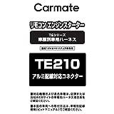 カーメイト CARMATE エンジンスターター アルミ配線 対応 コネクター TE210