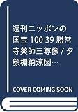 週刊ニッポンの国宝100 39 勝常寺薬師三尊像/夕顔棚納涼図屏風